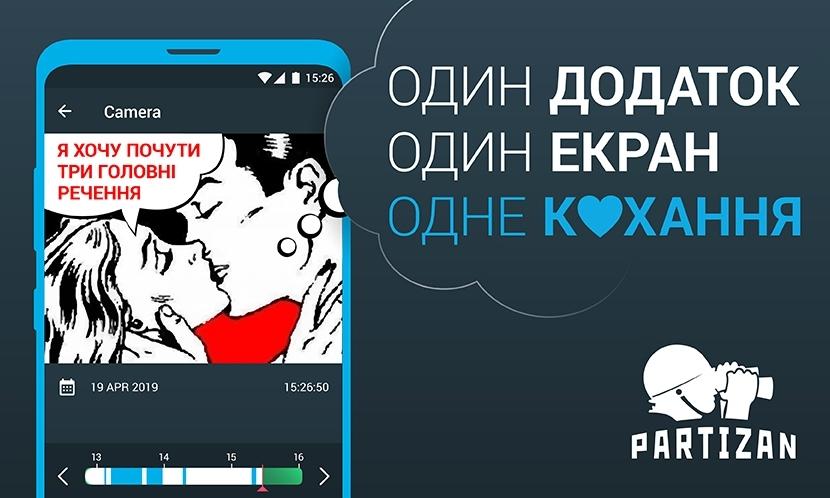 Видеонаблюдение Новое мобильное Android-приложение для видеонаблюдения Partizan