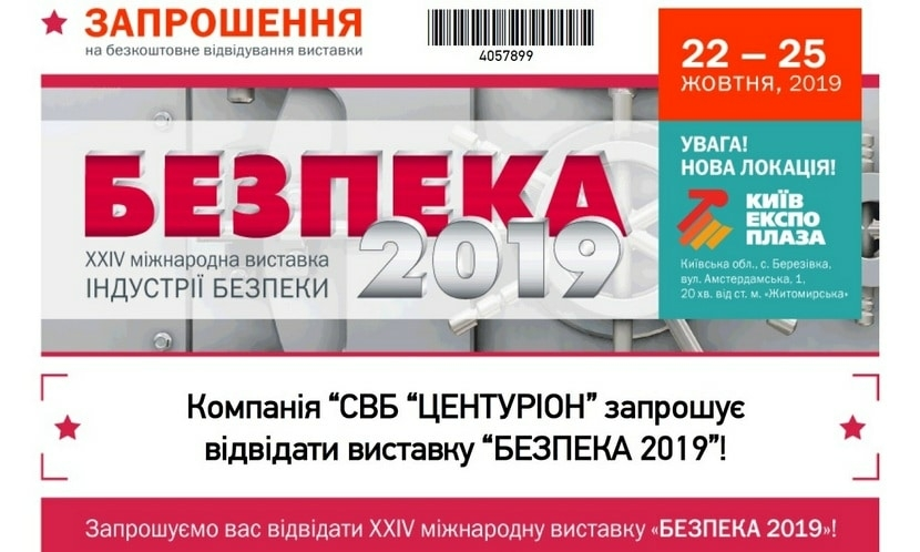Video surveillance Invitation to booth # B741 of CSB Centurion at Bezpeka-2019