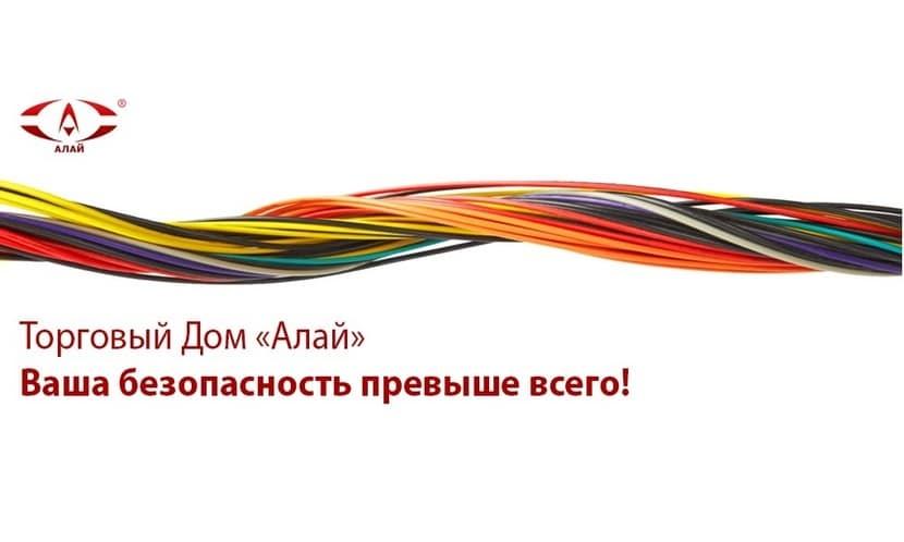 Новости Термостойкий кабель, качество подтверждено Сертификатом!