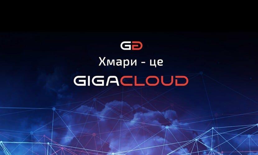 Відеонагляд Огляд GigaCloud: сервіс хмарного відеоспостереження з великими можливостями