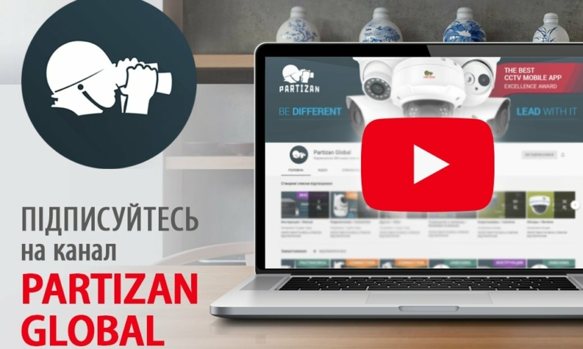Video surveillance Subscribe to Partizan Security's updated YouTube channel