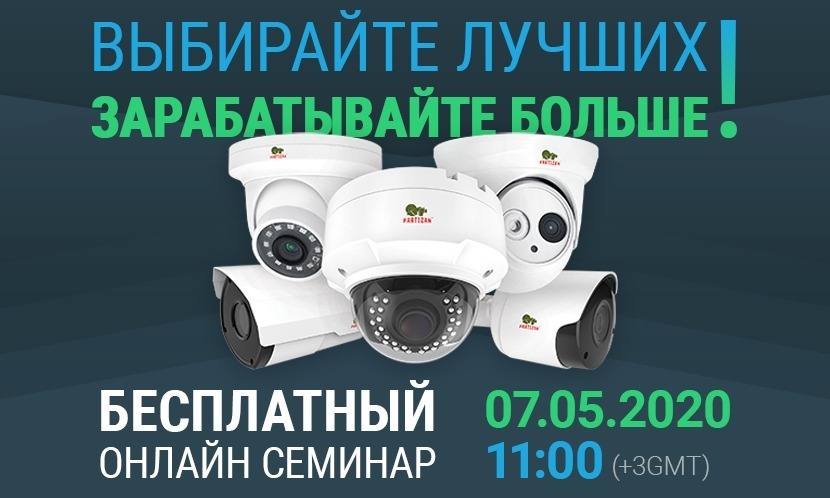 Video surveillance Free online seminar from the Partizan Security team (05/07/2020)