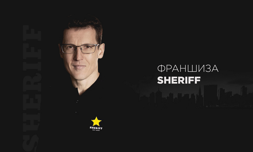 Новини Франшиза «Шериф» - безпека в кожне місто