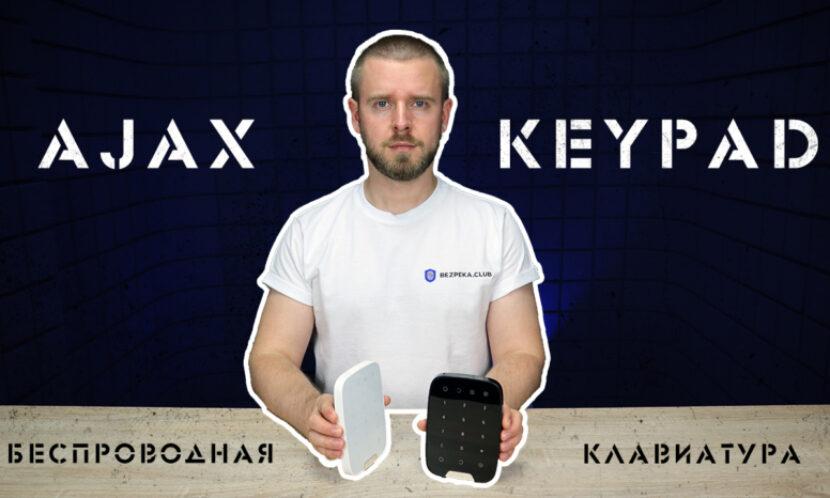 Reviews Review of Ajax KeyPad