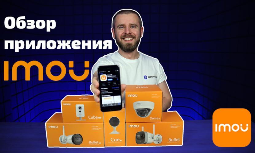 Video surveillance Imou Life app review