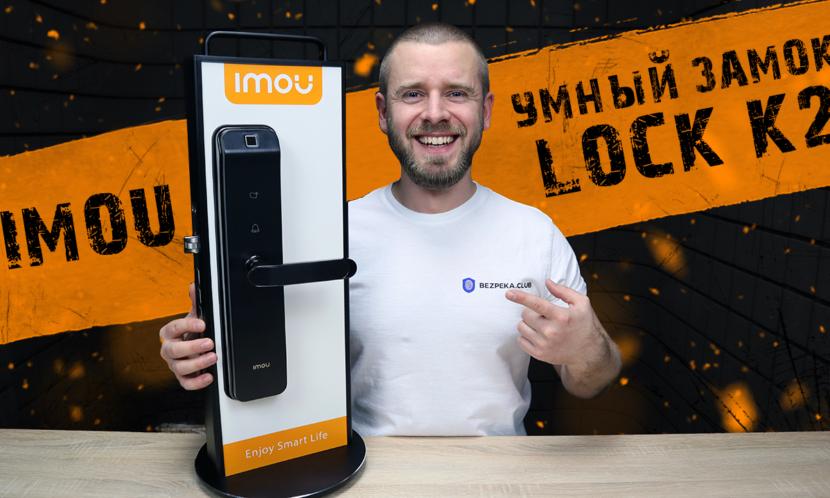 Новини Imou Lock K2: Попрощайтесь з ключами