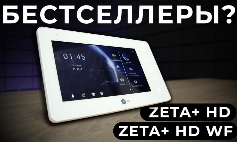 Домофонные системы NeoLight ZETA+ HD (WF): качественная картинка, широкий угол обзора, переадресация на смартфон