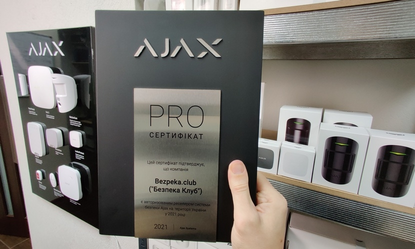 Охранные системы Безпека Клуб получает PRO сертификат Ajax Systems