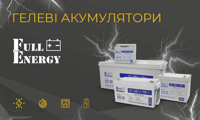 Новини Нові гелеві акумулятори серії FEL від Full Energy