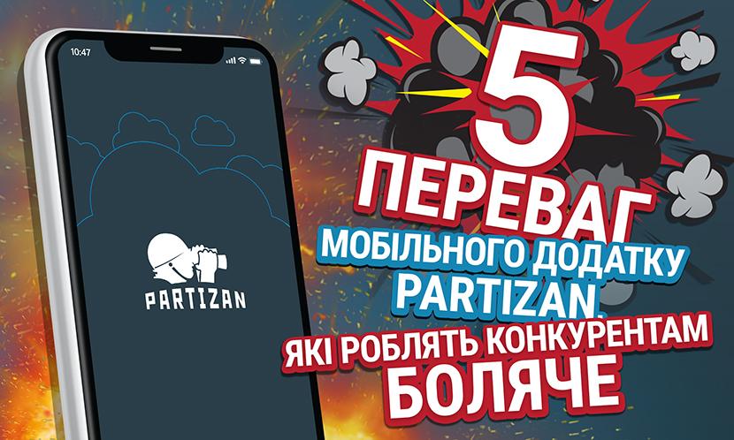 Video surveillance 5 advantages of Partizan mobile application that competitors do not have